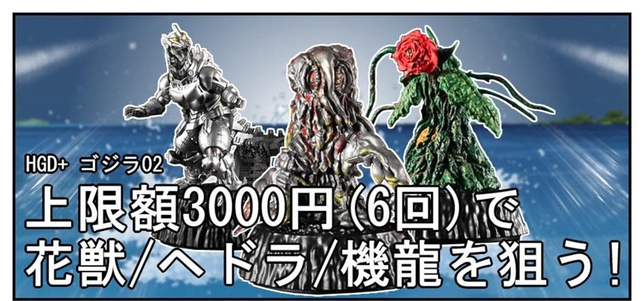 レア怪獣登場!? ~HG D+ゴジラ02~_f0205396_09183511.jpg
