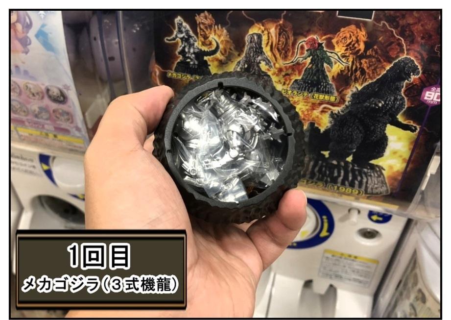 レア怪獣登場!? ~HG D+ゴジラ02~_f0205396_09412193.jpg