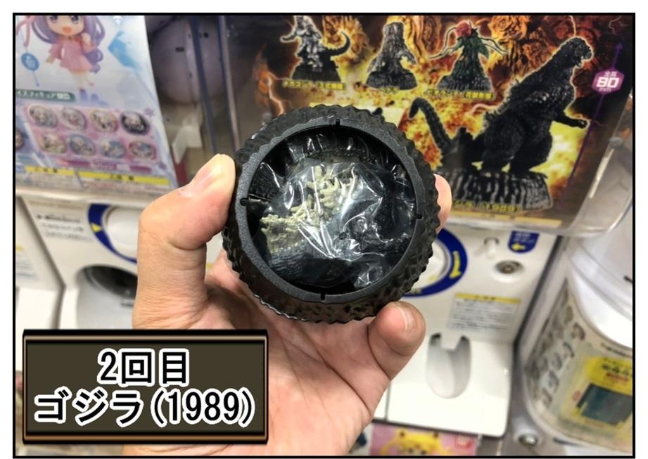 レア怪獣登場!? ~HG D+ゴジラ02~_f0205396_09412918.jpg