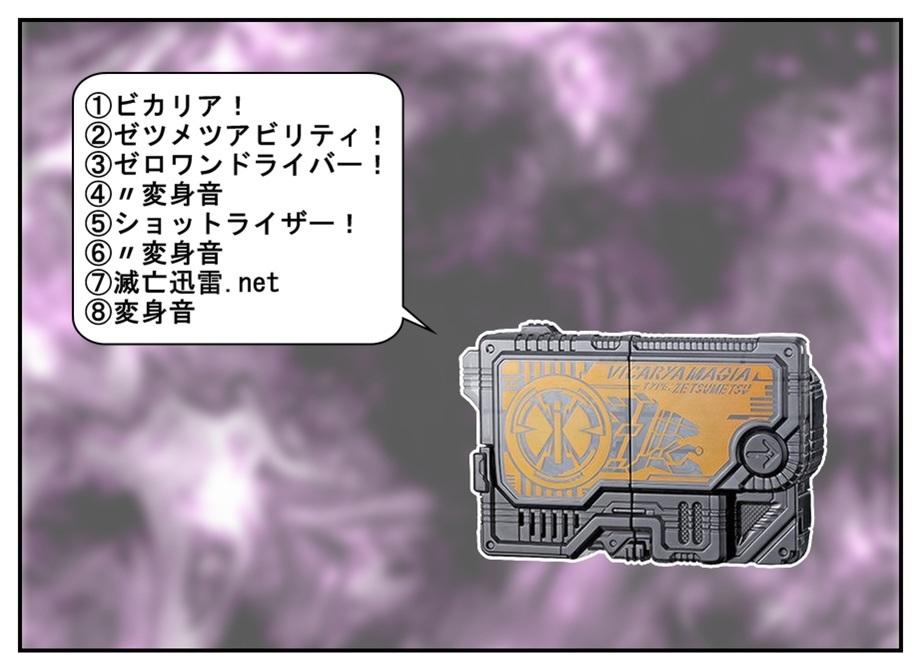 上限額3,000円(6回)で『ビカリア』を狙え!! (GPプログライズキー05)_f0205396_21375528.jpg
