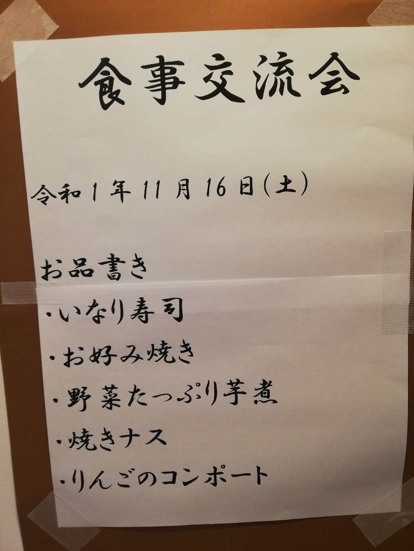 1F 家族食事交流会_f0376200_10573396.jpg