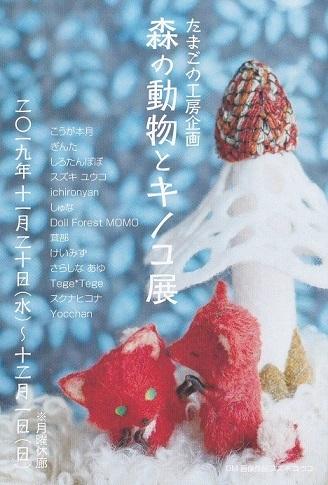 「 森の動物とキノコ展 」開催_e0134502_00235303.jpg