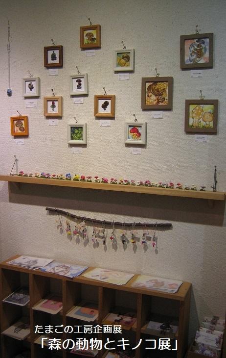 たまごの工房企画「森の動物とキノコ展」 その2_e0134502_17495798.jpg