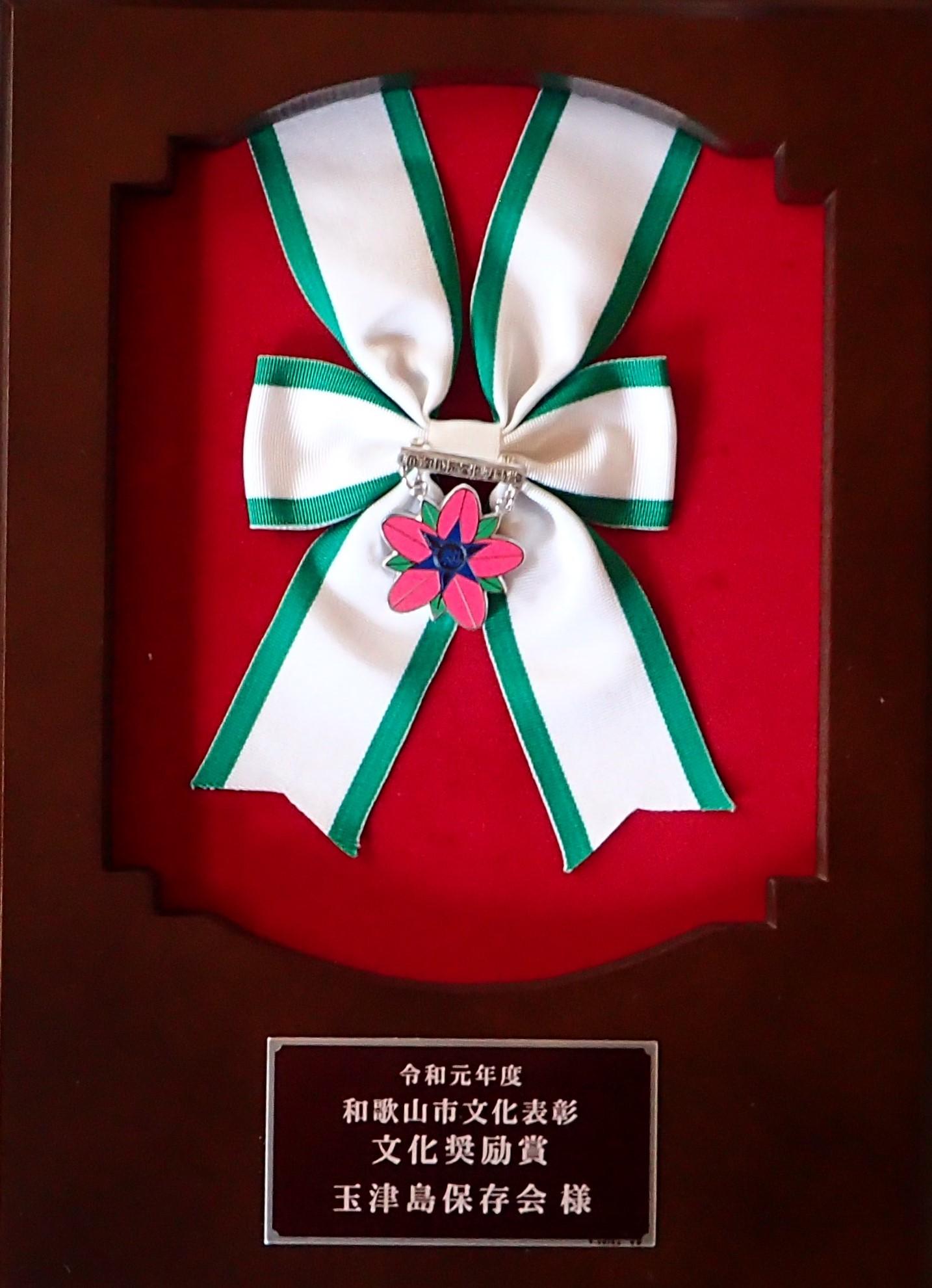 玉津島保存会 和歌山市文化奨励賞受賞_c0367107_12112850.jpg