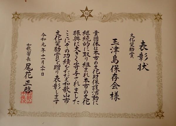 玉津島保存会 和歌山市文化奨励賞受賞_c0367107_12113482.jpg