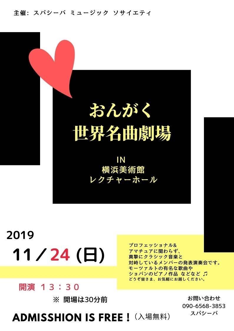 おんがく世界名曲劇場 in 横浜美術館レクチャーホール_e0197114_23254059.jpg