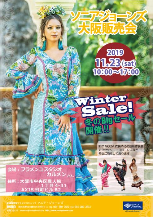 大阪販売会のお知らせ_b0142724_10380909.jpg