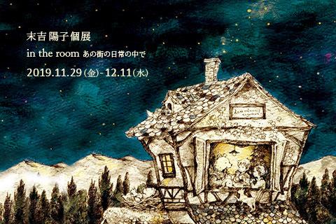 11/29~12/11 末吉陽子さん exhibition【in the room あの街の日常の中で】開催のお知らせ_b0405125_19232568.jpg