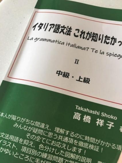お友達が中上級イタリア語文法の本を出版しました。_d0041729_08465956.jpg