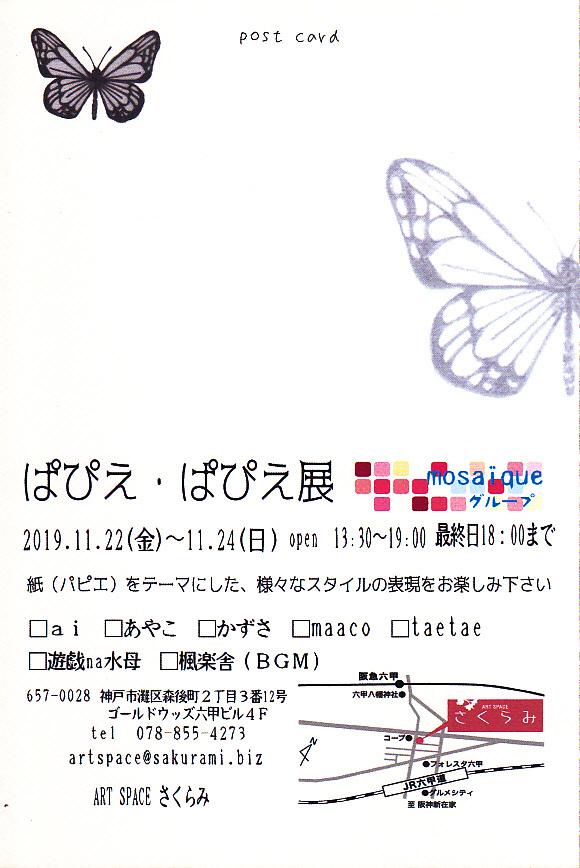 「ぱぴえ・ぱぴえ展」_a0201730_20263238.jpg