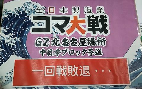 11/20(水)  コマ大戦G2北名古屋場所に参戦!_a0272042_16573820.jpg