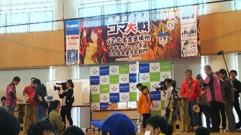 11/20(水)  コマ大戦G2北名古屋場所に参戦!_a0272042_17012036.jpg