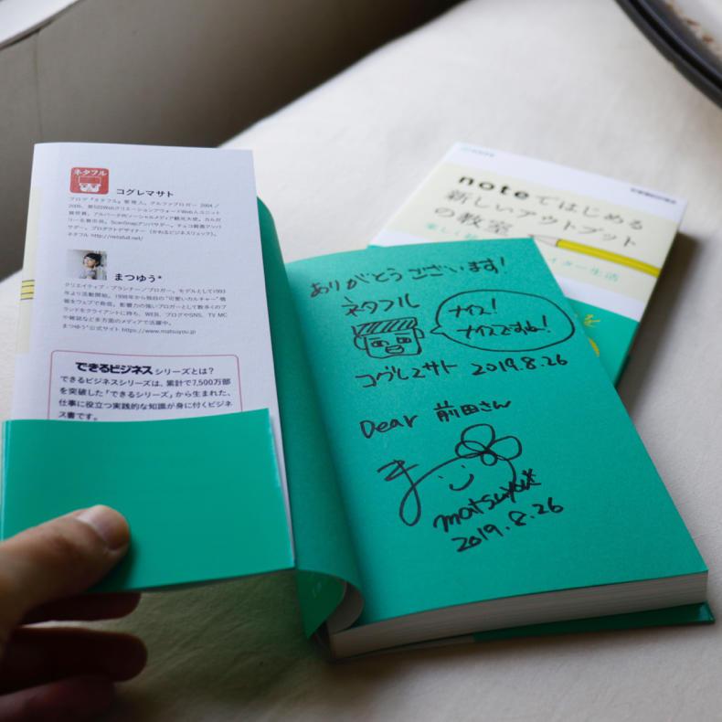 中銀カプセルタワービルでnoteの勉強会_c0060143_00030843.jpg