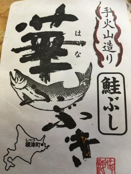 天草大王と秋鮭_e0132147_18091690.jpeg