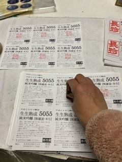 「30BY 生生熟成5055 純米吟醸 無濾過生酒」出荷開始!!!!!_d0007957_23180714.jpg