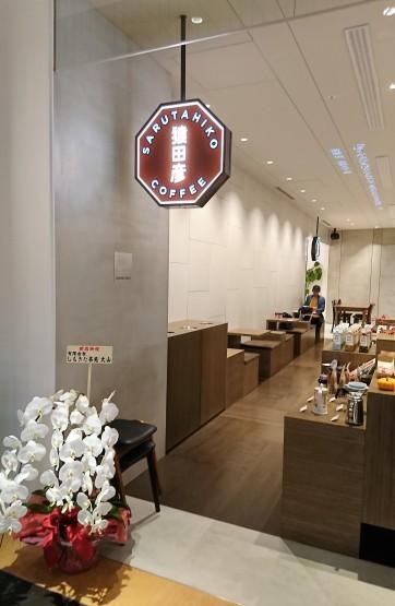猿田彦珈琲で、食後のコーヒーを@コレド室町テラス_f0337357_21434602.jpg