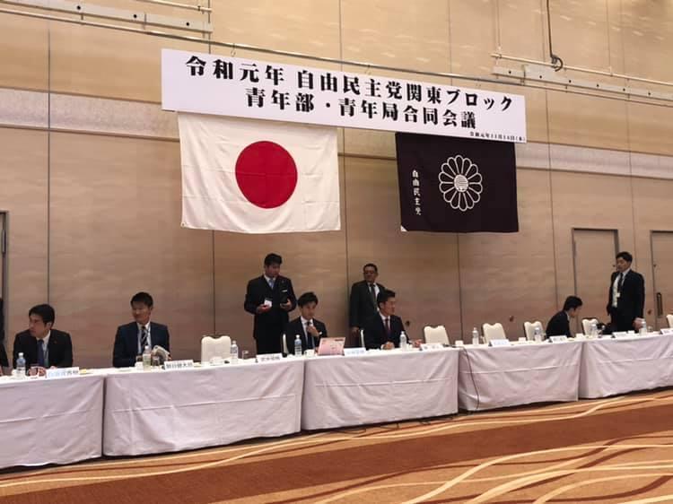 自由民主党青年局関東ブロック会議_b0116758_10061575.jpg