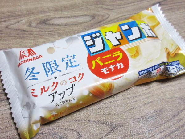 バニラモナカジャンボ 冬限定 ミルクのコクアップ@森永製菓_c0152767_20051026.jpg