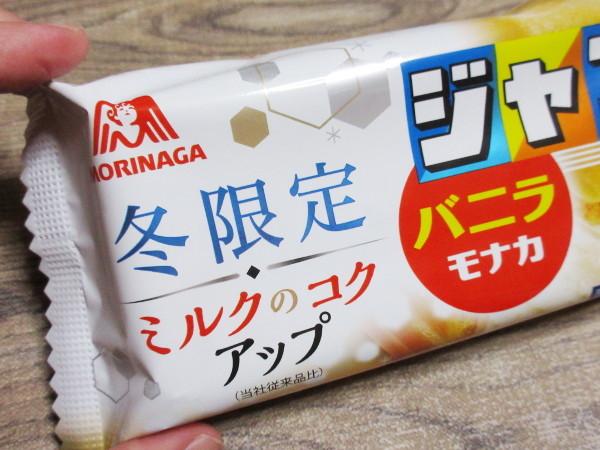 バニラモナカジャンボ 冬限定 ミルクのコクアップ@森永製菓_c0152767_20060524.jpg