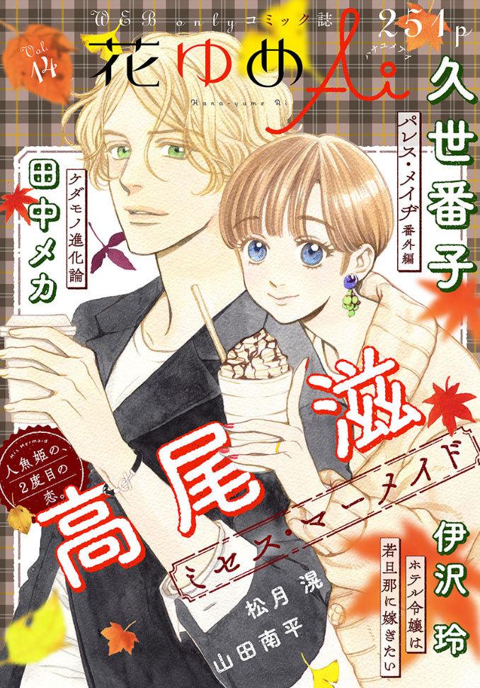 「花ゆめAi」と「恋する MOON DOG」本日公開です_a0342172_00070337.jpg
