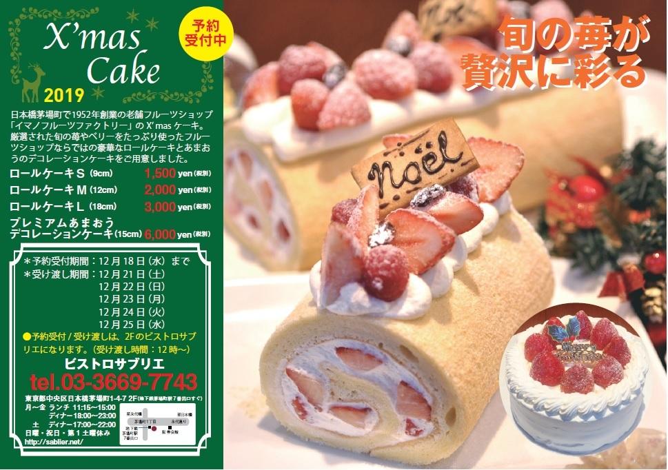 クリスマスケーキの予約を開始しました!_b0181172_12084776.jpg