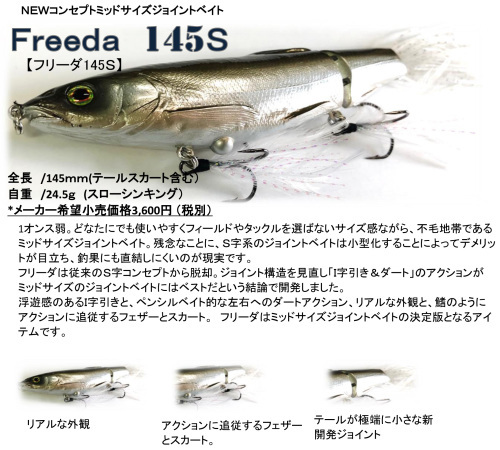 Freeda145S_a0040876_17453417.jpg