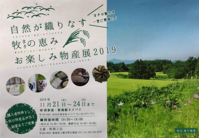 自然が織りなす牧の恵み お楽しみ物産展2019_d0182179_17471851.jpg