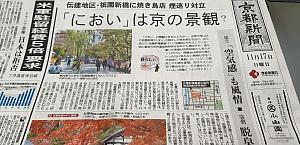 「におい」は京の景観?_e0360486_13302971.jpg