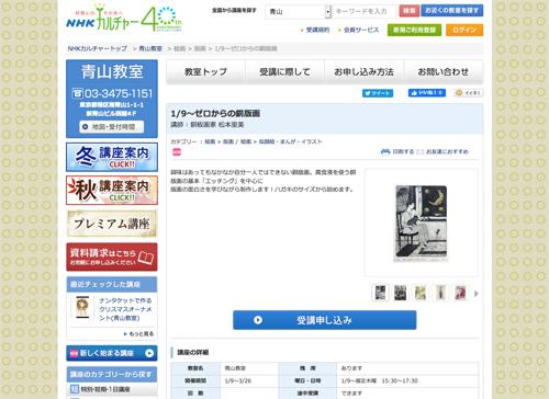 『ゼロからの銅版画』NHK文化センター青山で始まります!_b0010487_10120959.jpg