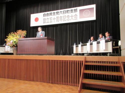 水曜会    自民党六日町支部設立50周年記念大会_f0019487_19352549.jpg