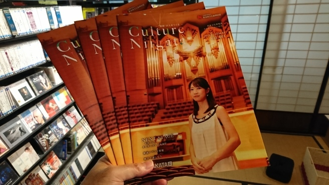 「カルチャーにいがた」最新号発刊!今回は石丸由佳さん大特集。_e0046190_17211897.jpg