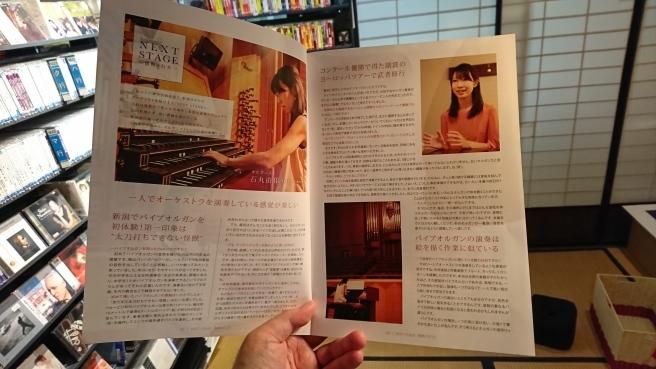 「カルチャーにいがた」最新号発刊!今回は石丸由佳さん大特集。_e0046190_17214160.jpg