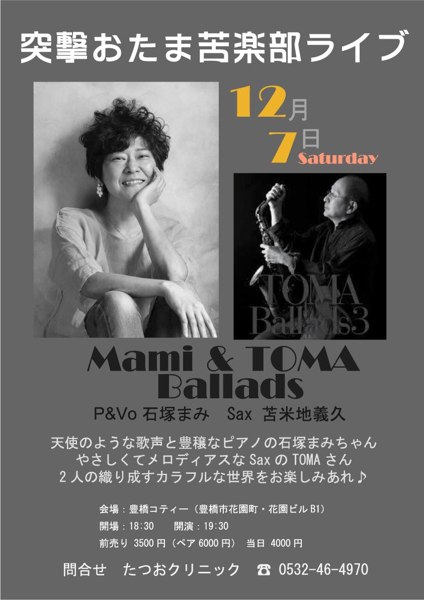 おたま苦楽部ライブ Mami & TOMA Ballads_d0115691_15044561.jpg