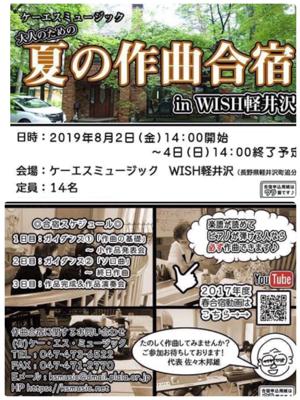 作曲合宿のお礼の懇親会_c0106100_22231305.jpg