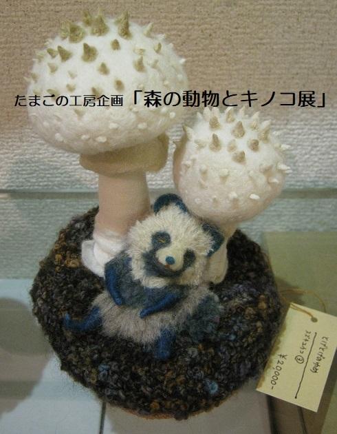 たまごの工房企画「森の動物とキノコ展」 その3_e0134502_16475087.jpg