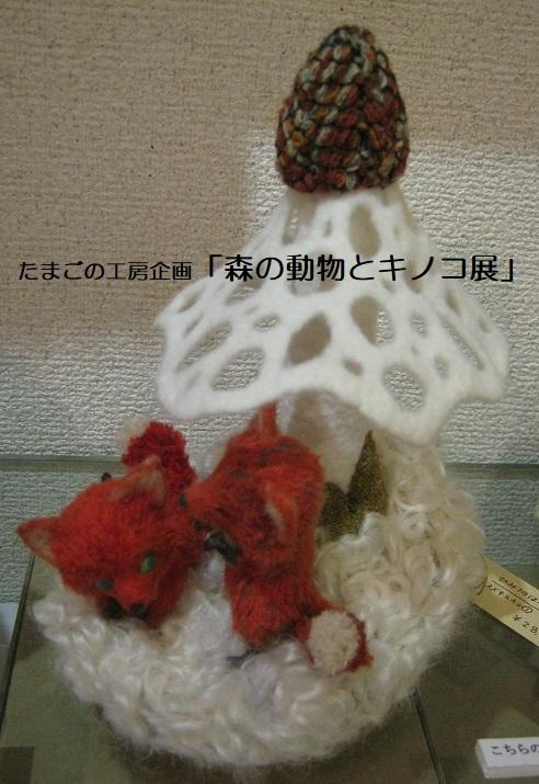 たまごの工房企画「森の動物とキノコ展」 その3_e0134502_16475756.jpg