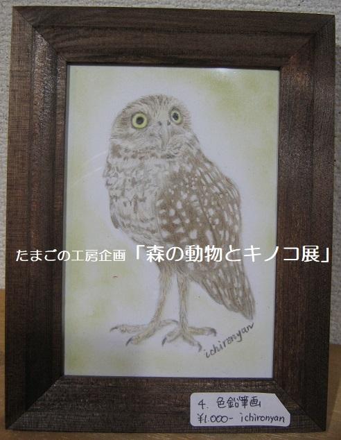 たまごの工房企画「森の動物とキノコ展」 その3_e0134502_16484954.jpg