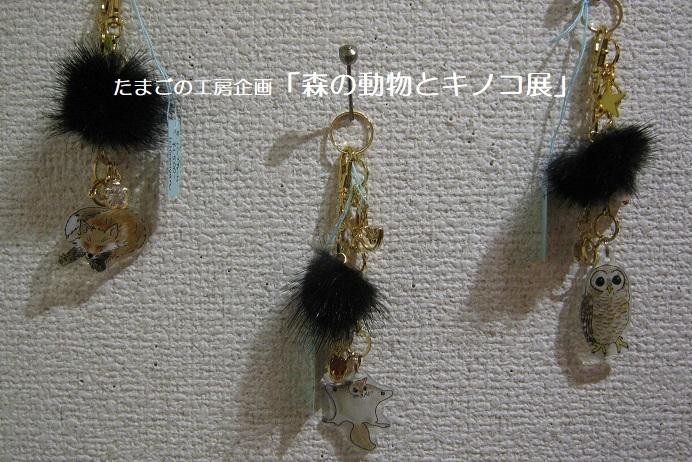 たまごの工房企画「森の動物とキノコ展」 その3_e0134502_16490069.jpg