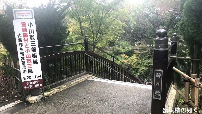 初秋の小諸「あの夏で待ってる」の舞台へ その03 懐古園そして西浦ダムは(R011021探訪)_e0304702_19143700.jpg