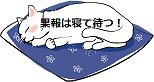 温かいとみんなだら~ん_f0242002_13101565.png