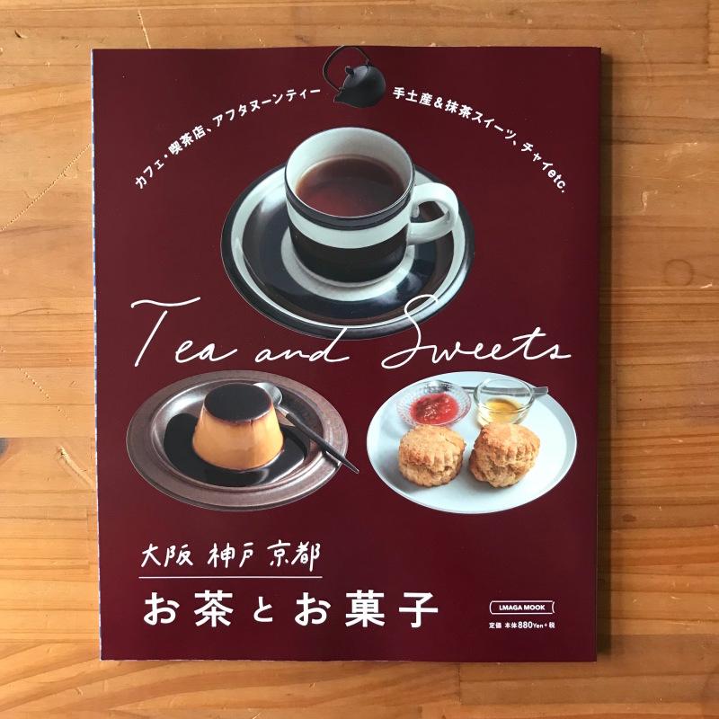 [WORKS]大阪 神戸 京都 お茶とお菓子_c0141005_09162870.jpg