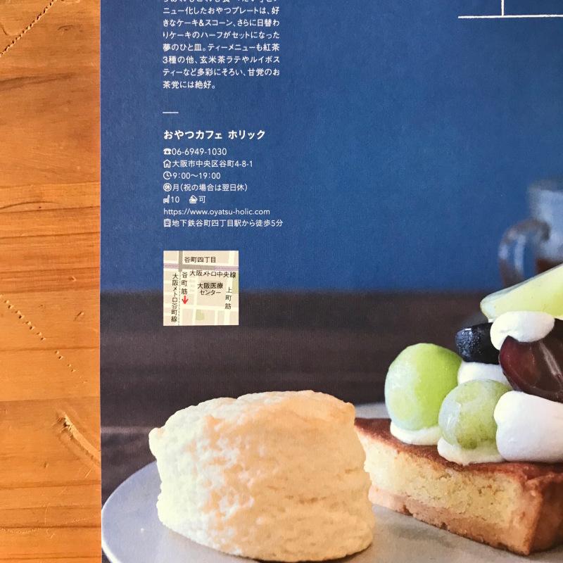 [WORKS]大阪 神戸 京都 お茶とお菓子_c0141005_09162987.jpg