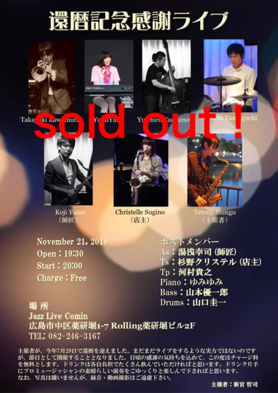 広島 ジャズライブカミン  Jazzlive Comin 本日は貸し切り営業です。_b0115606_11394004.jpeg