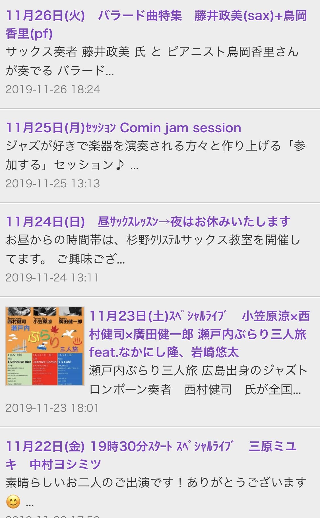広島 ジャズライブカミン  Jazzlive Comin 本日は貸し切り営業です。_b0115606_11403461.jpeg