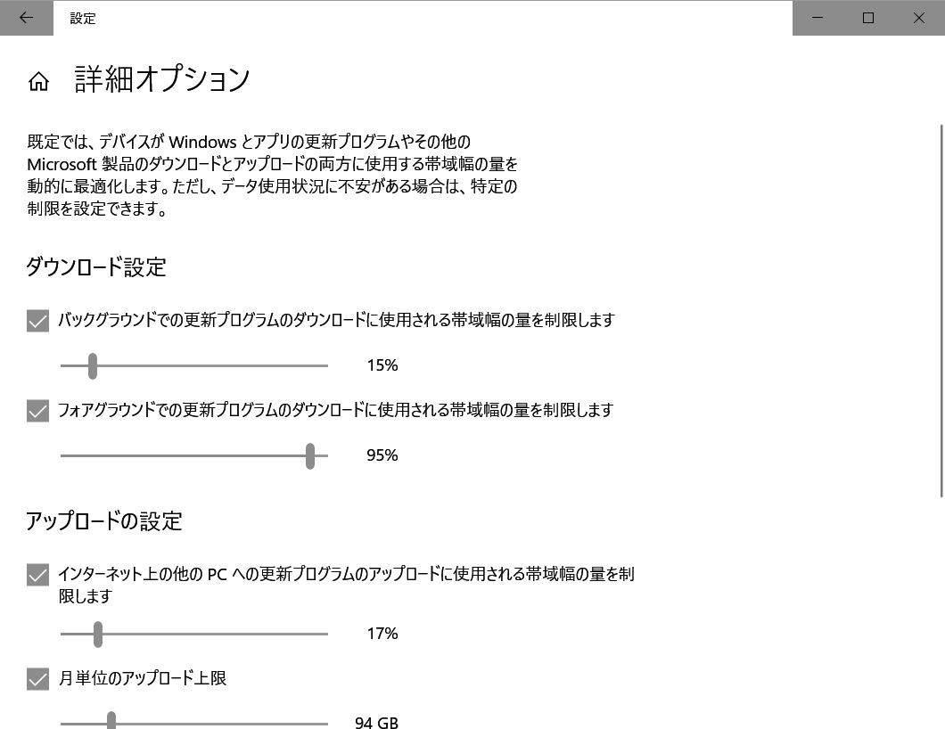 リモートワーク時代のサイバーテポドン Windows Update の回線帯域を確保:GPO_a0056607_11505631.png