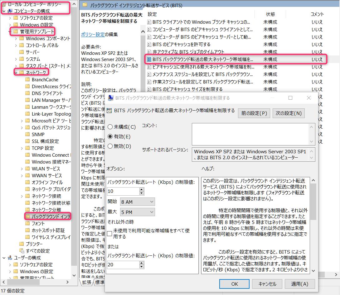 リモートワーク時代のサイバーテポドン Windows Update の回線帯域を確保:GPO_a0056607_11523616.png