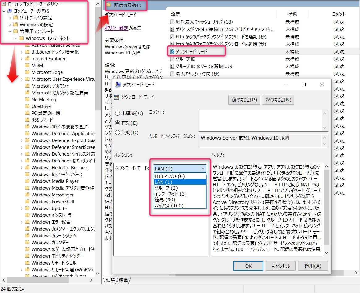 リモートワーク時代のサイバーテポドン Windows Update の回線帯域を確保:GPO_a0056607_11531824.png