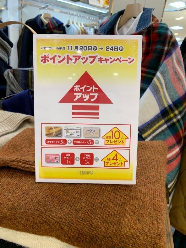 天満屋岡山店ポイント アップのご案内_b0397010_16433412.jpg