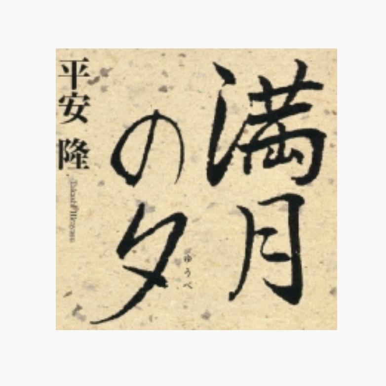 【琉球キナコ録 7】おいしいごはんと音楽は、_f0115311_04431857.jpeg