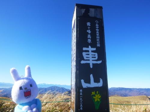 2019.11 車山登山!_a0236914_09251004.jpg